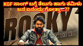 Download Tamil and Telugu audience opinion about Salaam Rocky bhai | KGF 1st song | Yash | Hombale films | Video