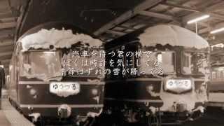 Download なごり雪 - イルカ Video