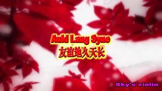 Download Auld Lang Syne 友谊地久天长 Sky's violin Yukimine Ishino Video