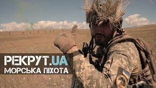 Download РЕКРУТ.UA: МОРПІХИ. 6 СЕРІЯ - Болгари відступають - українці прикривають Video