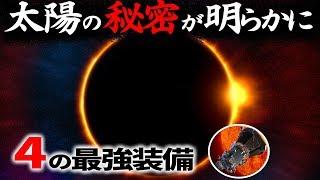 Download 【衝撃】史上初!2018年NASAが「太陽の謎」解明へ!宇宙の謎に迫る太陽探査機4つの最強装備とは?【unknown world】 Video