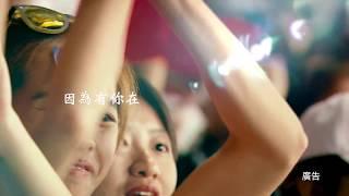 Download 2017臺北世大運榮耀時刻「因為有你在」篇 Video