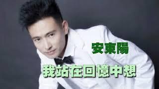 Download 《我站在回忆中想你》演唱 : 安东阳 Video