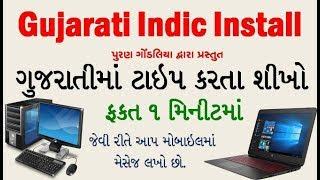 Download ગુજરાતી ટાઈપ |How to Use Gujarati Indic Font|Gujarati indic Install in Window XP/7/8/10 Video