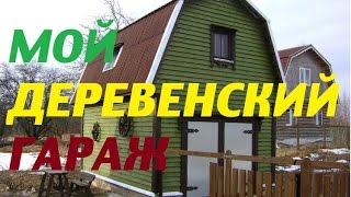 Download Мой деревенский гараж/ Жить в деревне Video