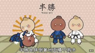 Download 「熊讚運動教室」- 柔道篇 Video