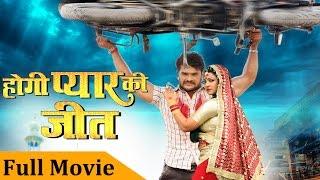 Download Hogi Pyar Ki Jeet - Khesari Lal Yadav | Bhojpuri Full Movies 2017 | New Movies 2017 Video