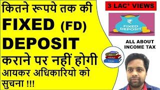 Download कितने रूपये तक की FIXED DEPOSIT (FD) कराने पर नहीं होगी आयकर अधिकारियो को सुचना !!! Video