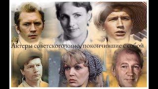 Download Актеры советского кино, покончившие с собой Video