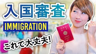 Download 海外の入国審査!知っておきたい流れと英会話⭐️〔#655〕 Video