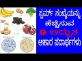 Download Top Food To Increase The Count in Kannada Video