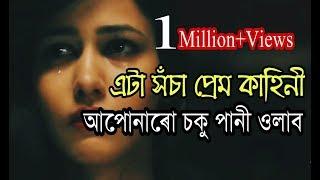 Dudiniya Prem Sad And Heart Touching Assamese Lyrical Poem Free
