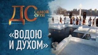 Download «ВОДОЮ И ДУХОМ» Video