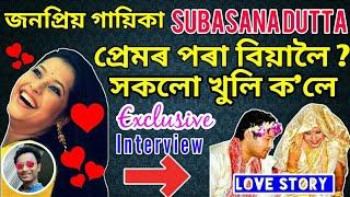 Download বাল্যকালৰ প্ৰেমিকেই যেতিয়া স্বামী হয়?💖Popular Singer Subasana Dutta Beautiful Love Story. Interview Video