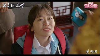 Download 조선 시대로 가게 된 고등학교 3학년?!Go to the Joseon Dynasty Video