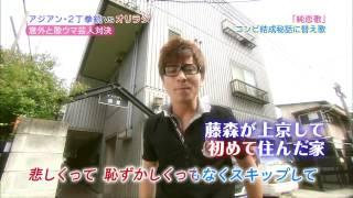 Download オリラジ - 純恋歌(替え歌) Video