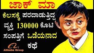 Download Alibaba success story in kannada l Jack Ma Biography in kannada l Inspirational story in kannada Video