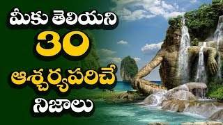 Download TOP 30 Unbelievable and Amazing Facts That You Never Know | Latest Updates | Unknown Facts Telugu Video