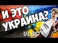 Download Приехал в логово Бандеровцев | Самый красивый город Украины | Львов Video