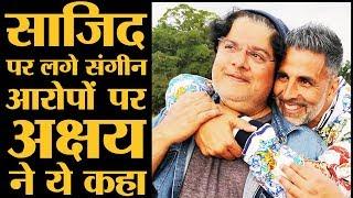 Download तीन औरतों ने साजिद खान पर गंभीर आरोप लगाए हैं | Sajid Khan | Akshay Kumar | The Lallantop Video