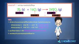 Download วิชาเคมี - สมการเคมีและการดุลสมการเคมี Video
