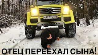 Download Отец ПЕРЕЕХАЛ сына на Гелике – смертельный трюк+как выглядит днище G500 4x4² за 20 миллионов рублей! Video