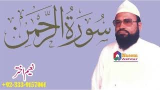 Download Syed Abdul Majeed Nadeem R.A - Sura-e-Rehman Video