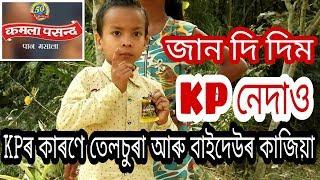 Download Assamese Funny video/ assamese comedy video/voice assam/telsura Video