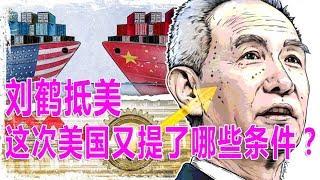 "Download 刘鹤抵美,中美谈判进行时,美国这次又提了哪些""条件""? Video"