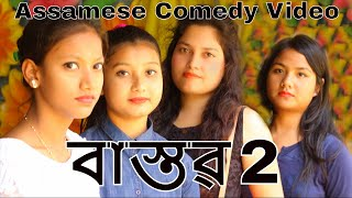 Download Assamese Comedy Video or Funny Video BASTOB 2 (2018) Video
