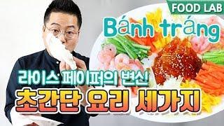 Download 라이스페이퍼를 이용한 초간단 요리 세가지. 맛상무 Rice paper Video