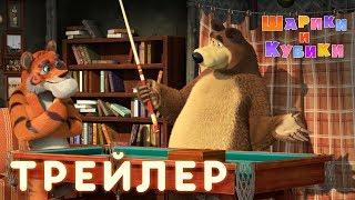 Download Маша и Медведь - Шарики и кубики 🎱 (Трейлер) Video