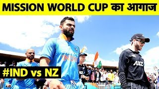 Download #CWC2019: Team India पहले Warm-Up मैच में New Zealand से भिड़ने को तैयार   Sports Tak Video