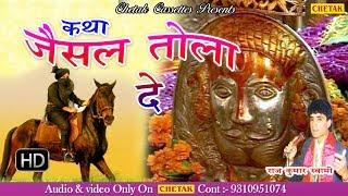 Download Rajasthani Katha 2018# Katha Jaisal Tola De# !!Rajasthani Katha !! By Rajkumar swami Video