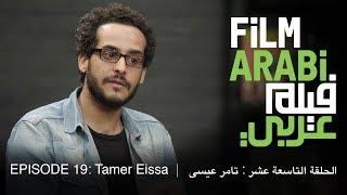 Download فيلم عربي الحلقة 19 : البحث عن المواضيع للفيلم الوثائقي Video