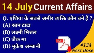 Download Next Dose #124 | 14 July 2018 Current Affairs | Daily Current Affairs | Current Affairs In Hindi Video