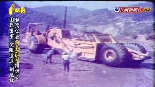 Download 2018.04.21【台灣演義】雪山隧道 | Taiwan History Video