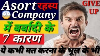 Download Asort company में fail होने के 7 कारण[ ds.asort Give up] बर्बादी के 7 कारण 2019 asort videos Video