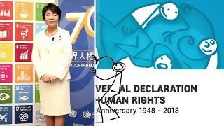 Download Yoko Kamikawa, Japan, reading article 1 of the Universal Declaration of Human Rights Video