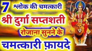 Download #Navratri2019:सप्तश्लोकी श्री दुर्गा सप्तशती रोज सुनने के अनंतगुना व बड़े ही चमत्कारी फायदे होते है। Video
