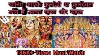 Download कुल देवी और कुल देवता क्या होते हैं जानिए आपके कुलदेवता कौन हैं और उनका महत्व( Kuldevi or Kuldevta k Video