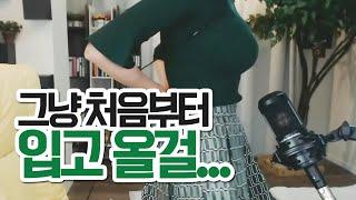Download 김이브님♥이럴 줄 알았으면 처음부터 입을 걸... Video