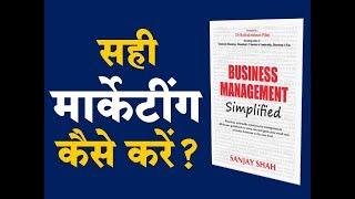 Download सही मार्केटींग कैसे करें?-Marketing success advice & tips in Hindi by Sanjay Shah Video