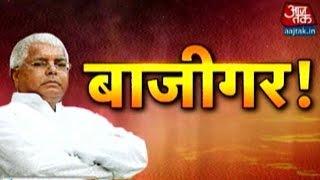 Download Celebratory Mood At RJD Office After Bihar Elections Verdict Video