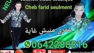 Download cheb farid seulment2018-3omri manich ghaya الشاب فريد سولمو Video