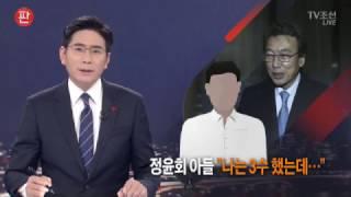 Download 정윤회 전처 아들 배우 A씨 ″최순실은 정말 나쁜 사람″ Video