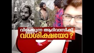Download Tribal youth beaten to death in Attappady | Asianet News Hour 23 Feb 2018 Video
