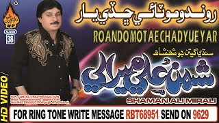 OLD SINDHI SONG BHORAL KAYAN BISMILLAH BY SHAMAN ALI MIRALI NEW