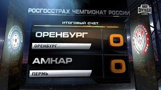 Download Обзор матча: Футбол. РФПЛ. 3-й тур. Оренбург - Амкар 0:0 Video