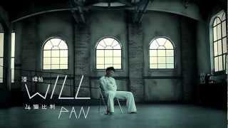 Download 潘瑋柏Will Pan 24個比利 24billy官方完整HD MV Video